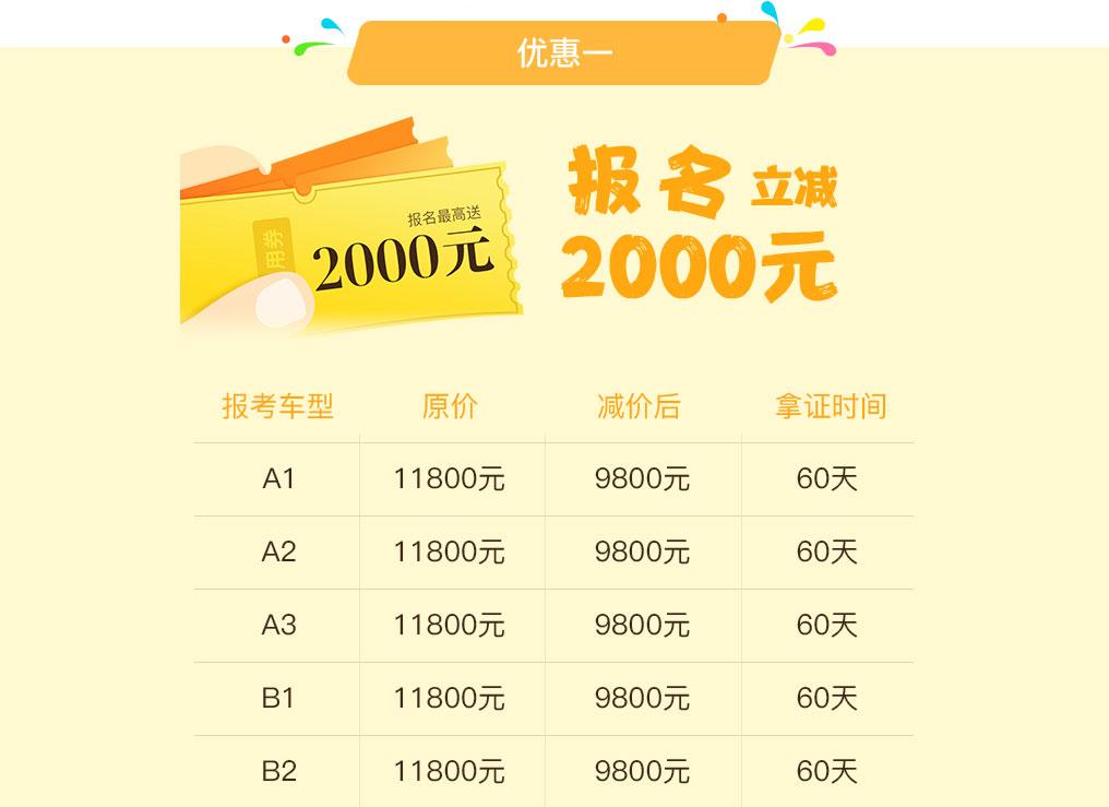 广州贤安驾校报名学大车优惠1:报名立减2000元