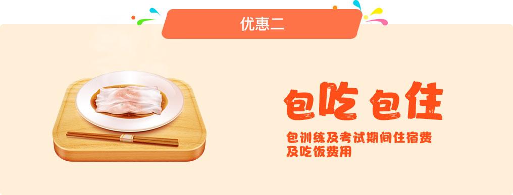 广州贤安驾校报名学大车优惠2:包吃包住,考试期间免住宿和吃饭费用