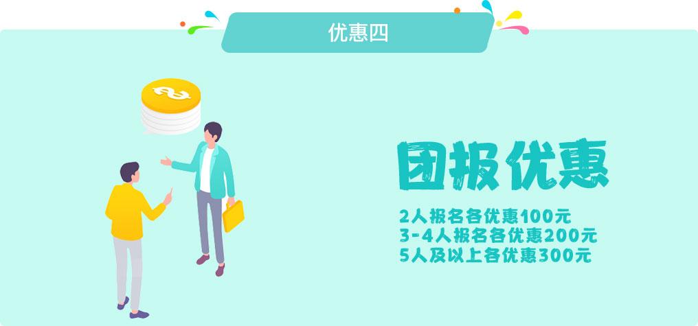 广州贤安驾校报名学大车优惠4:团报优惠,2人报名各减100,3-4人各减200,5人以上各减300